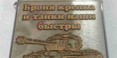 Оригинальная зажигалка ZIPPO с лазерной гравировкой в виде танка
