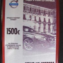 Печать на металле - подарочный сертификат Volvo