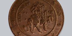 Оттиск с клише для монетного аттракциона - готовая монета из меди