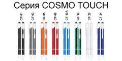 Cosmo touch металлическая ручка со стилусом под лазерную гравировку