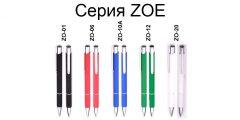 Zoe металлическая ручка под лазерную гравировку