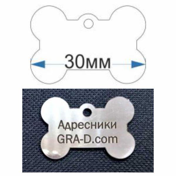 Адресник Косточка 30 мм