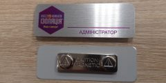 Бейдж металлический с магнитным держателем