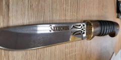 Лазерная гравировка на ноже для военных
